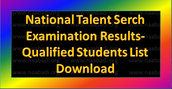 NTSE-2017/National Talent Serch Examination Results-Qualified Students List Download