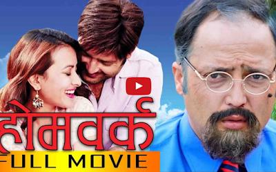 "New Nepali Movie Trailer - ""Homework"" Official Trailer || Aryan Sigdel, Namrata Shrestha"