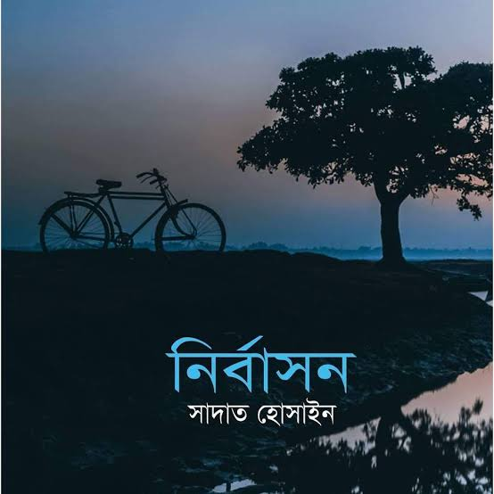 নির্বাসন- সাদাত হোসাইন Pdf ডাউনলোড || nirbason sadat hossain Pdf Download  nirbason by sadat hossain pdf free download