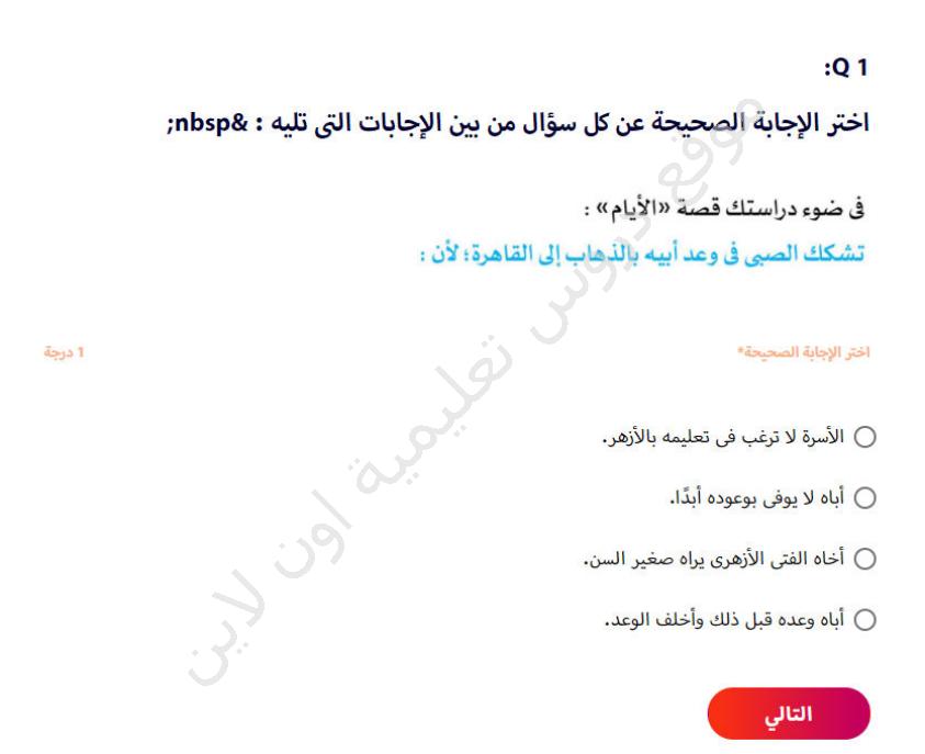 النموذج الأسترشادى الخامس (pdf عالى الجوده ) لغة عربية للثانوية العامة 2021 اهداء موقع دروس تعليمة اون لاين