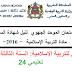 الإطار المرجعي للتربية الإسلامية للسنة الثالثة إعدادي مقرر جديد 2016