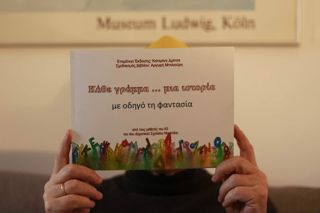 Οι ιστορίες του Γ΄3 του 4ου Δημοτικού σχολείου Ναυπλίου «ταξίδεψαν» στη Γερμανία