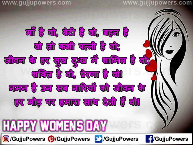 happy women's day hindi shayari