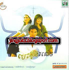 SSB CD Vol 28