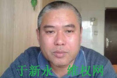 正义人士于新永已被羁押一年零4个多月的情况通报