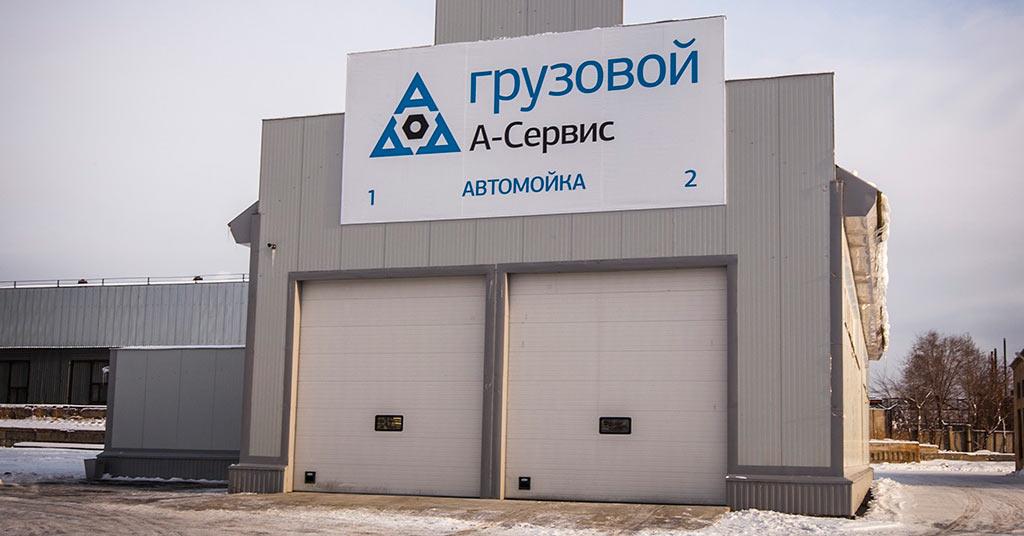 Автокомплекс «А-Сервис-Грузовой», г. Челябинск