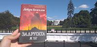 """""""Задругата"""", от Добри Божилов, пред Белия дом в САЩ"""