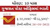 Gujarat Postal Circle Gramin Dak Sevak Recruitment Notification for 1826 Vacancies @indiapostgdsonline.in