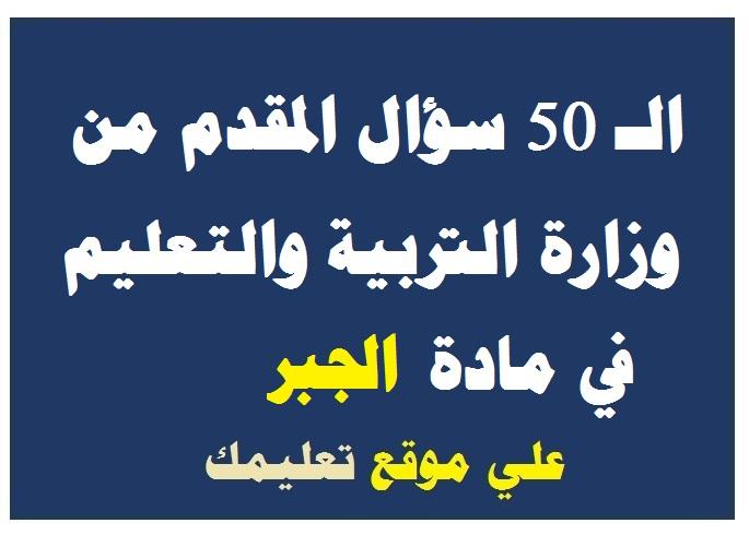 إجابة 50 سؤال في مادة الجبر والهندسة الفراغية من وزارة التربية والتعليم ثانوية عامة 2020
