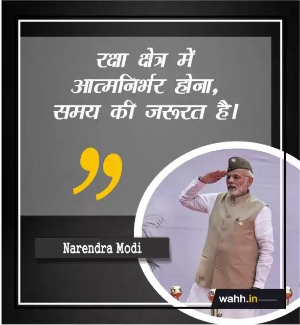 Modi-Quotes-Hindi