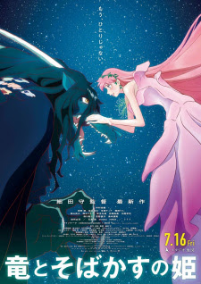 Ryuu to Sobakasu no Hime Opening/Ending Mp3 [Complete]