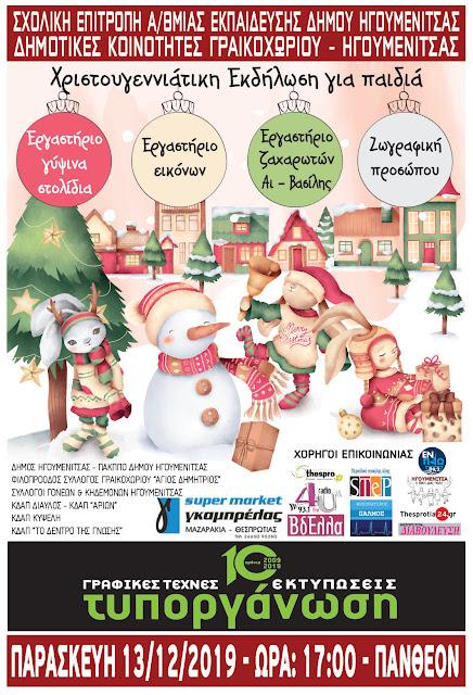 Ηγουμενίτσα:Χριστουγεννιάτικα σπιτάκια δραστηριοτήτων για όλους