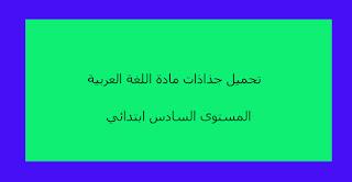تحميل جذاذات مادة اللغة العربية المستوى السادس ابتدائي