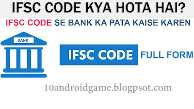 IFSC code se bank ka pata kaise karen?