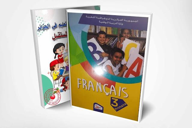 تحميل كتاب اللغة الفرنسية السنة الثالثة إبتدائي الجيل الثاني الطبعة الجديد