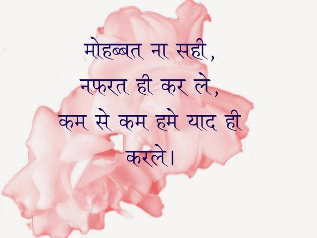 roman english shayari images