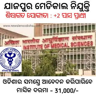 Aiims Recruitment Jajapur Odisha 2021, 850 Post Vacancy - News lens odisha