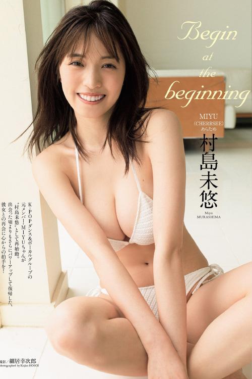 Miyu Murashima 村島未悠, Weekly Playboy 2021 No.42 (週刊プレイボーイ 2021年42号)