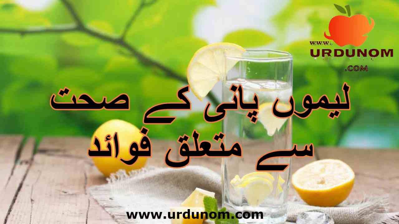 The health benefits of lemon water in urdu