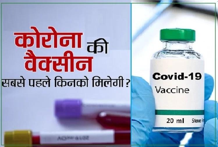 पहले फेज में देश में सबसे पहले कोरोना वैक्सीन इन लोगो को लगेगी ,सरकार कर चुकी  पूरी तैयारी