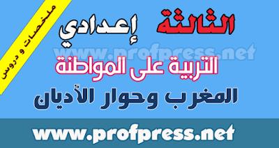 المغرب-وحوار-الأديان.png