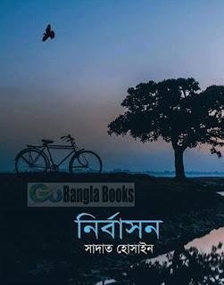 Nirbason by Sadat Hossain - Bangla Popular Novel PDF eBooks
