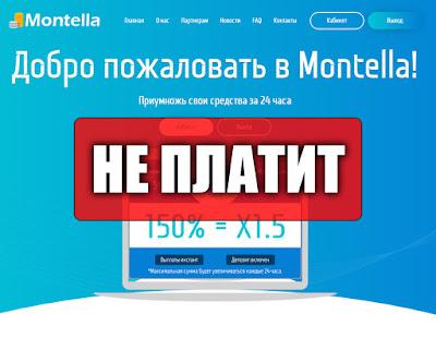 Скриншоты выплат с хайпа montella.cc