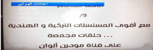 تردد قناة مودرن الوان