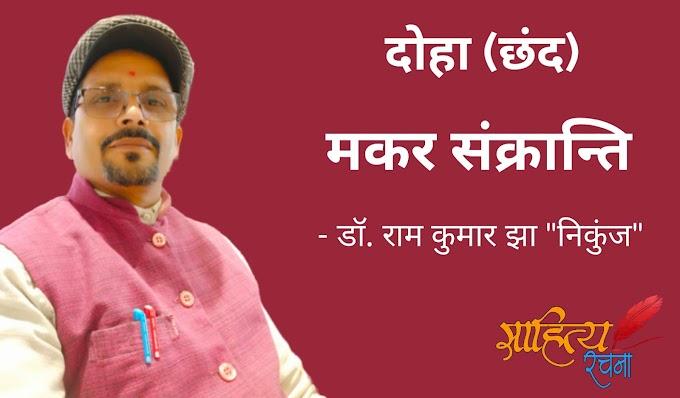 """मकर संक्रान्ति - दोहा छंद - डॉ. राम कुमार झा """"निकुंज"""""""