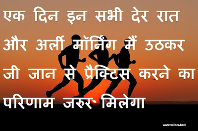 hindi quotes on sports and games
