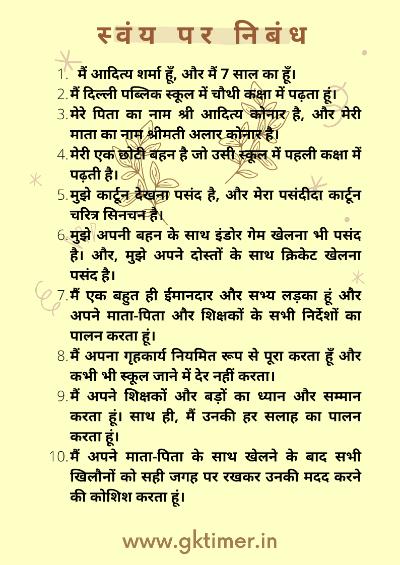 स्वंय पर 10 पंक्तियाँ | Myself in Hindi : 10 Lines on Myself| | स्वंय पर निबंध