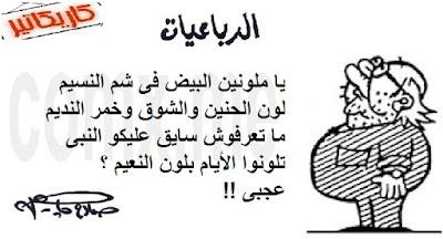 صور شم النسيم 2019 اجمل و احلى رسائل و مسجات بمناسبة عيد شم النسيم 2019