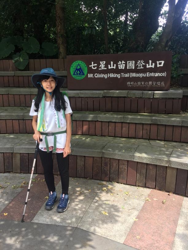 七星山主東峰 | 站在台北最高峰。