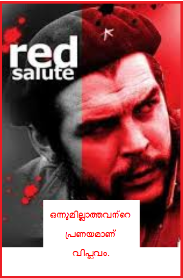 Che Quotes in Malayalam