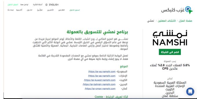 كيف يمكن ان تعمل كمسوق لمتجر نمشي مع عرب كليكس