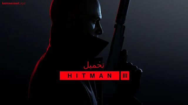 تحميل Hitman 3 للكمبيوتر مجانا برابط مباشر