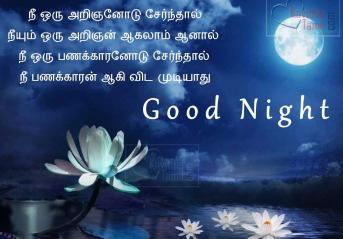 Good Night Quotes In Tamil | இனிய இரவு