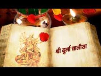 Durga Chalisa - दुर्गा चालीसा