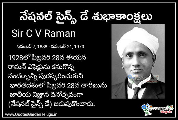 telugu-national-science-day-wishes-images