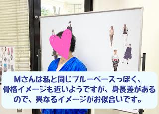 ©さんがつ日記 顔の印象と体型スタイルから似合うイメージを導きだす!