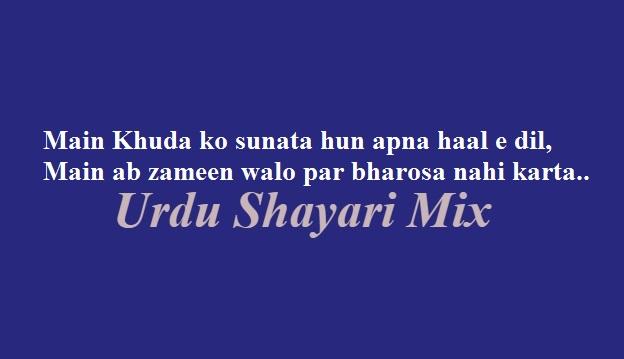 Main khuda ko, Sad poetry, Sad shayari