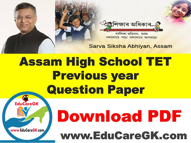 Assam High School TET Previous year Question Paper