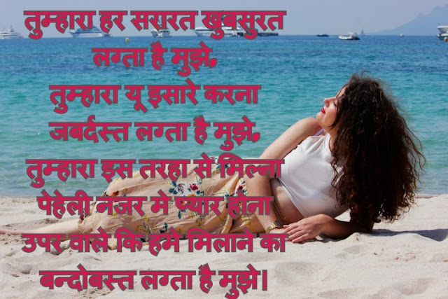 Hindi Love Shayari For Girlfriend