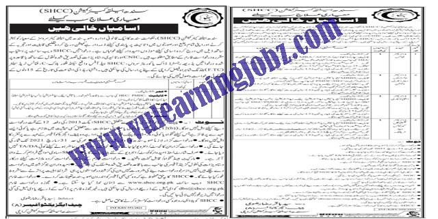 Latest Jobs 2021    Sindh Health Care Commission Jobs 2021    SHCC Jobs 2021
