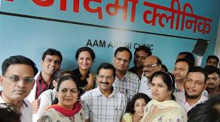 Aam Aadmi Clinic