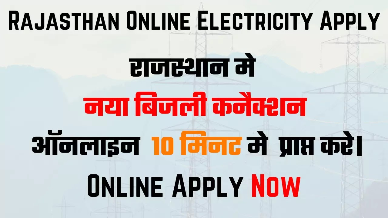 Rajasthan Online Electricity Apply