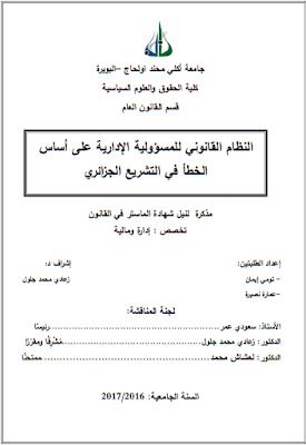 مذكرة ماستر : النظام القانوني للمسؤولية الإدارية على أساس الخطأ في التشريع الجزائري PDF