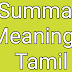 Summary Meaning In Tamil | What Is The Meaning Of Summary