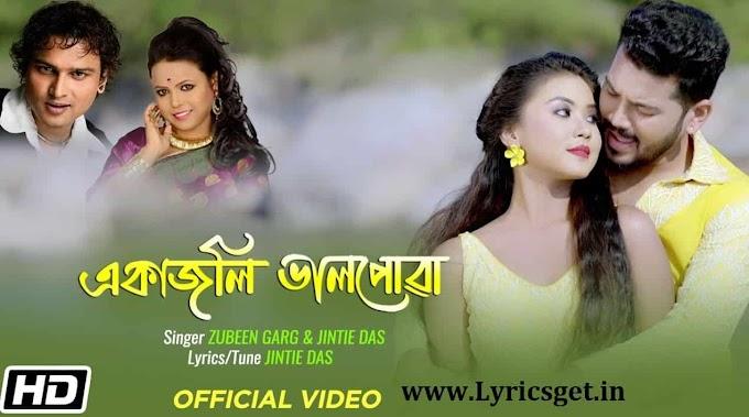 Ekajoli Bhalpuwa Lyrics - Zubeen Garg 2021