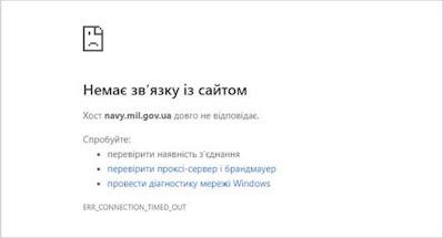 На сайт ВМС совершена кибератака